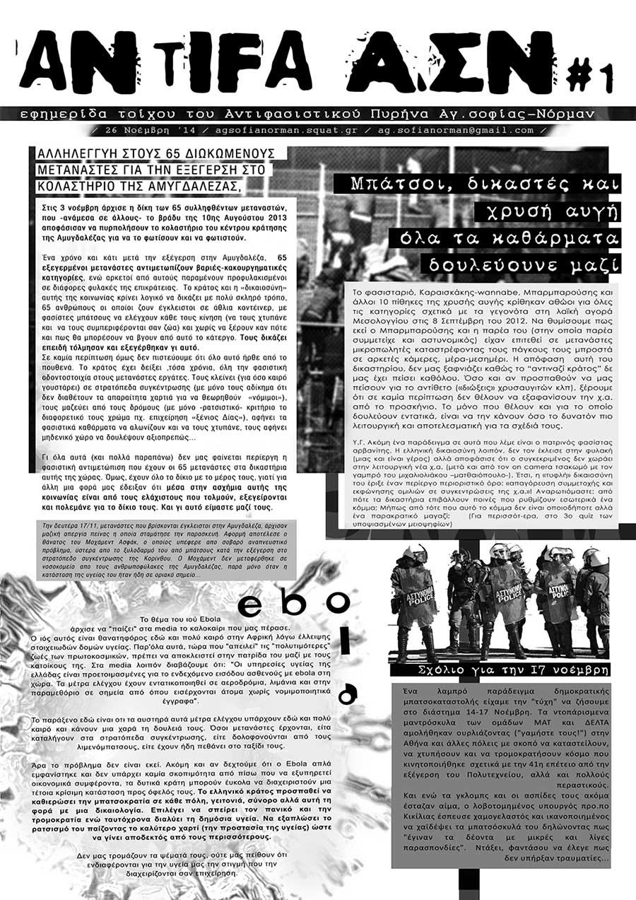 εφημεριδα τοίχου #1
